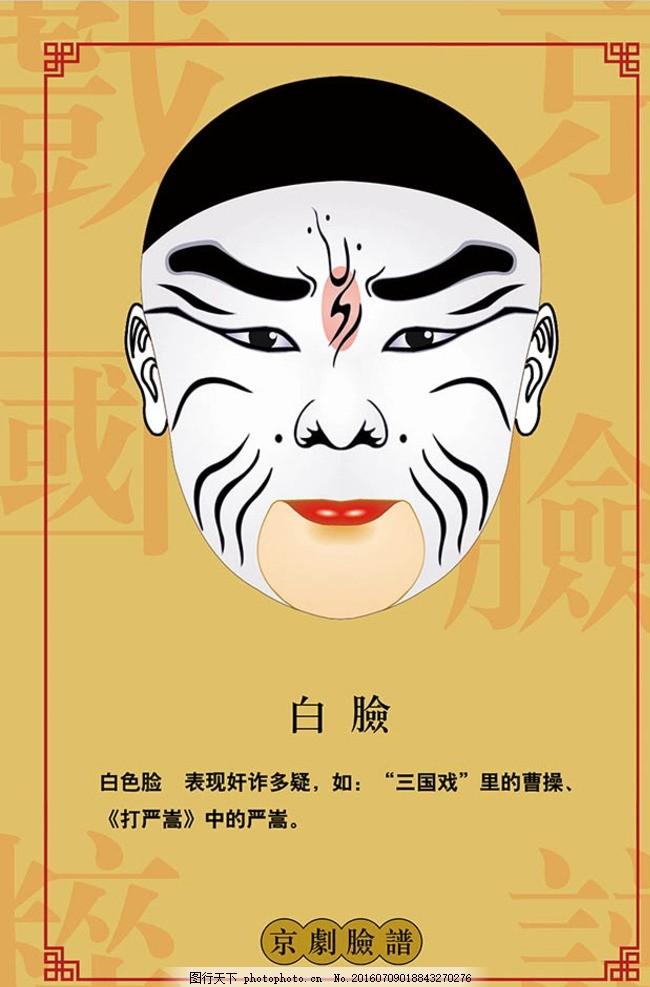脸谱 标签 京剧 民族 戏曲 节日 礼卡图片