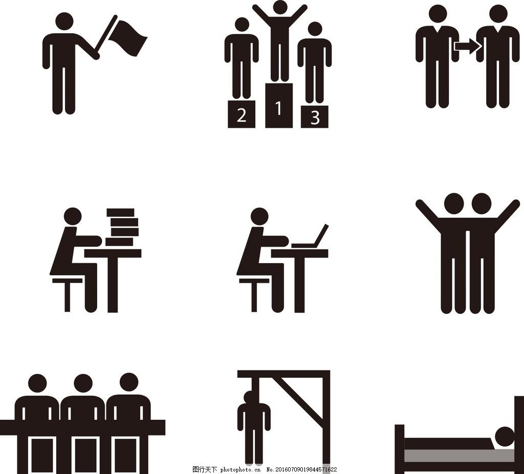 人物图标 矢量素材 黑白图标 卡通图标 黑白标志 小图标 网页图标