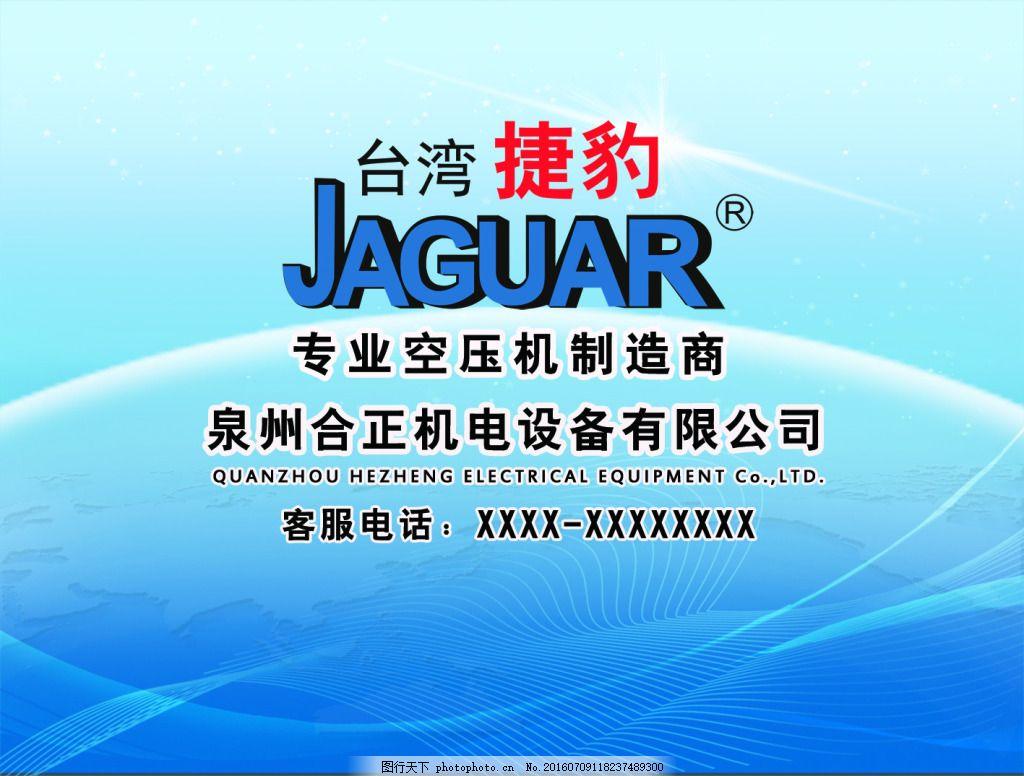 机械背景图 机械工业背景海报 主图素材 广告海报矢量图 蓝色背景图