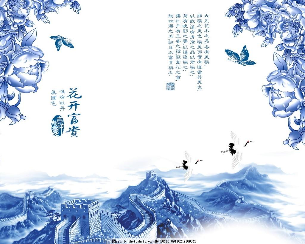 荷花 莲花 水墨 诗词 玫瑰 牡丹 鸟 花开富贵 家和富贵 青花瓷