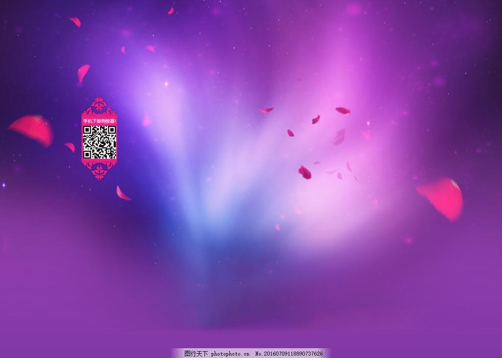 紫色浪漫渐变淘宝背景 海报 淘宝 紫色 浪漫 渐变 背景