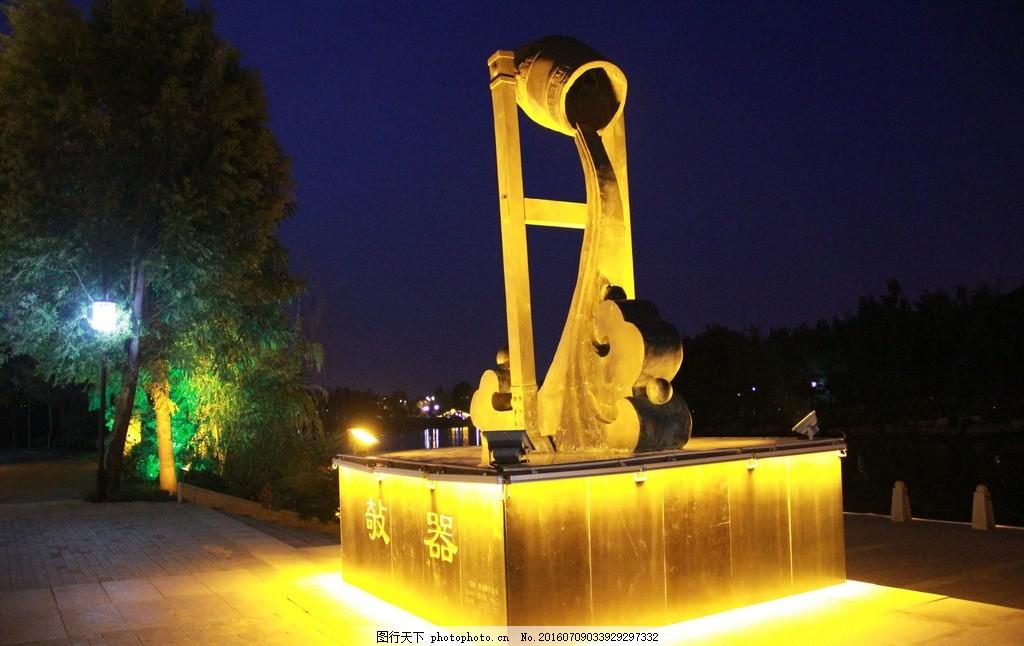 曲阜雕塑 雕塑 曲阜 蓼河公园 欹器 夜景 灯光 旅游 摄影 旅游摄影