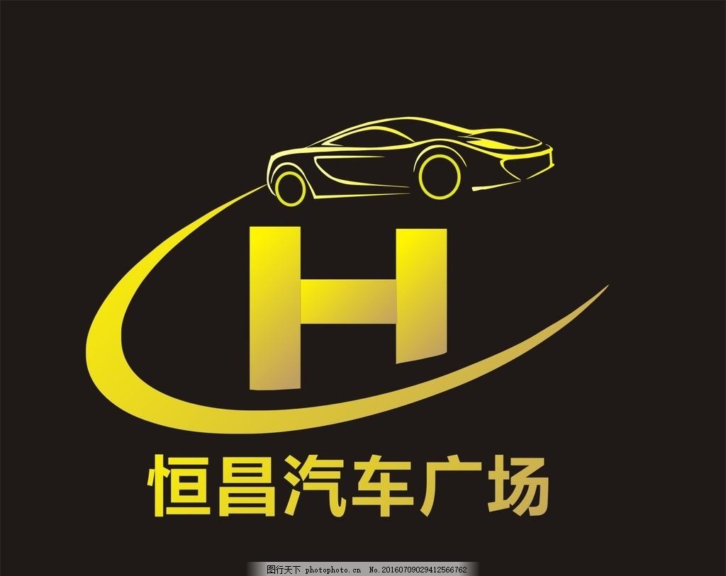 汽车logo 汽车标志 设计logo 设计 logo 矢量标志 设计 广告设计 logo