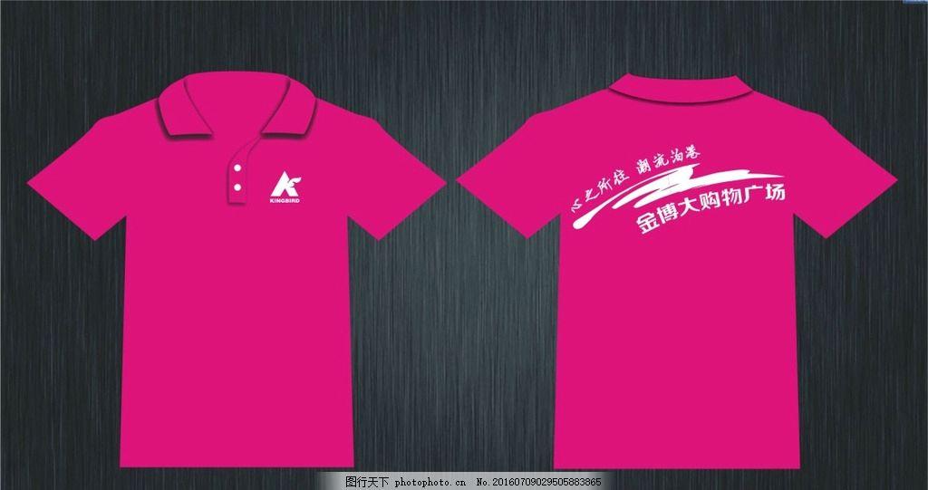 t恤文化衫设计
