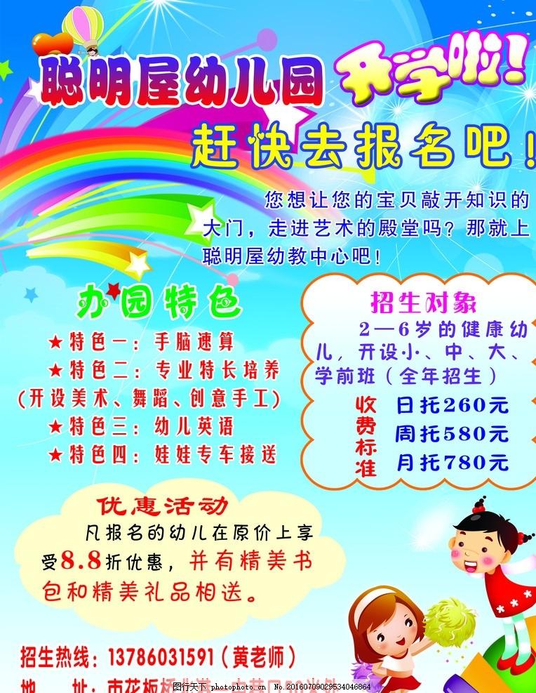 聪明屋幼儿园海报 模版下载 开学啦 星光 气球 卡能人物 蓝天白云