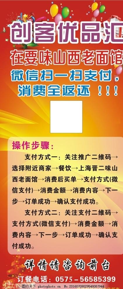 创客优品展架 展架 创客优品海报 海报 企业展架 操作步骤 微信模版