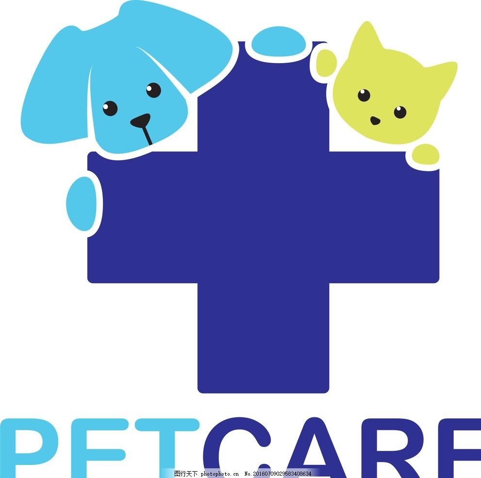 宠物医院 狗爪 十字 红色 医院 宠物 其他图标 创意logo 设计 广告