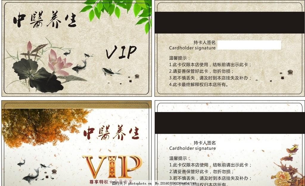 会员卡 vip贵宾vip会员 水墨免费下载 边框 底纹背景 荷花 墨迹 矢量