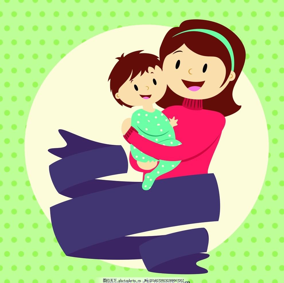 卡通母亲节 妈妈 卡通人物 宝宝 卡通设计