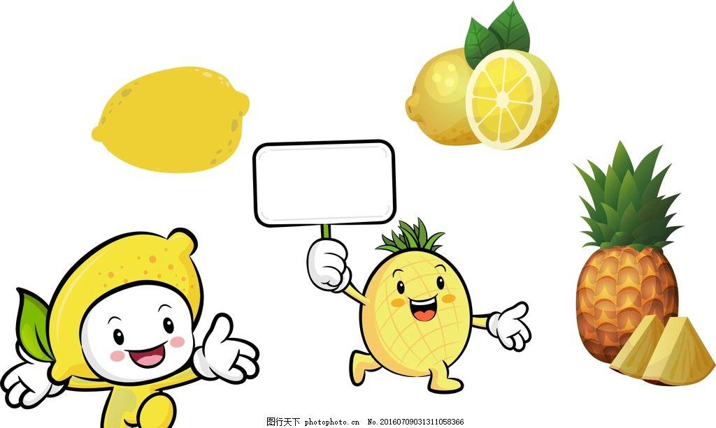 卡通水果人物 柠檬 菠萝 矢量素材 手绘 新鲜水果素材 矢量水果素材