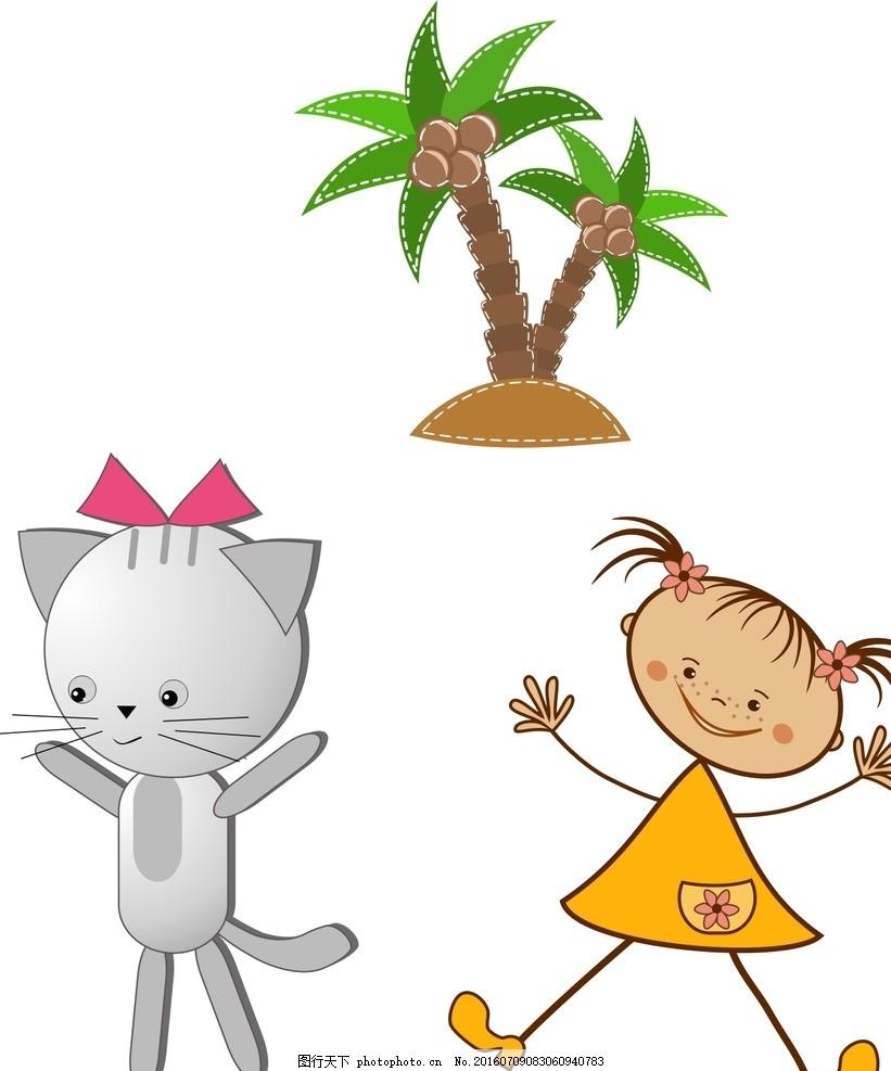 椰子树 卡通椰子树 矢量椰子树 椰子树素材 沙滩素材 手绘椰子树 设计
