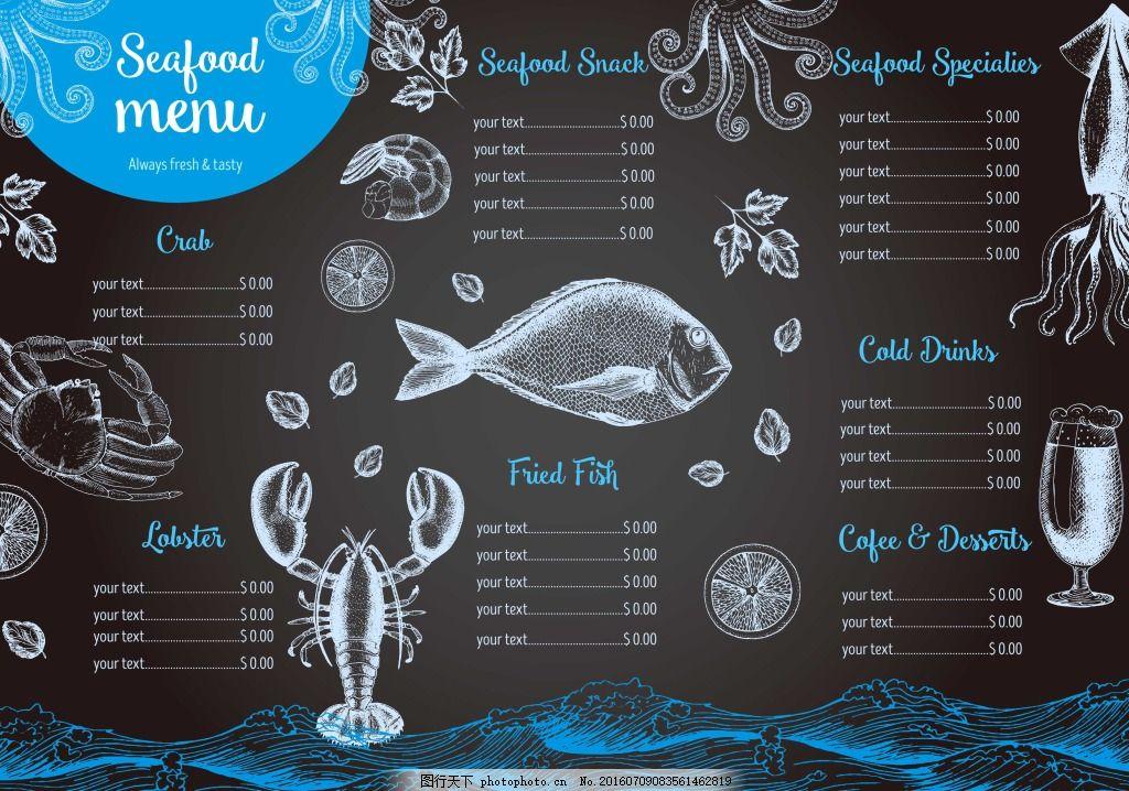 手绘海鲜食谱