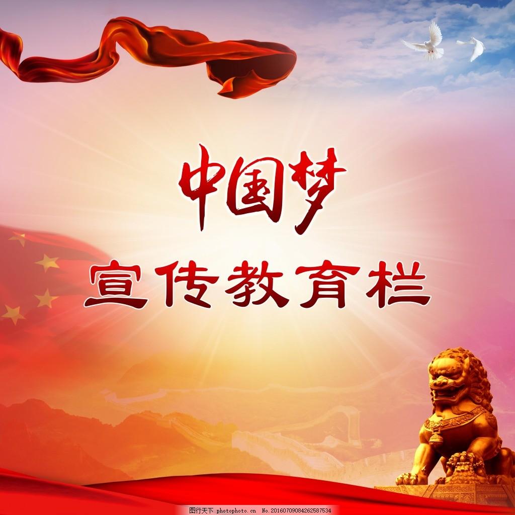 中国梦宣传栏 宣传教育 国家 红色