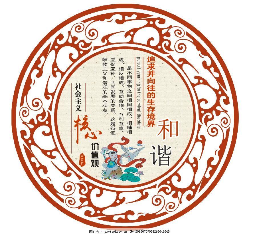 社会主义核心价值观,中式花纹 圆形花纹 社会主义核心图片