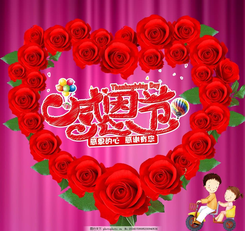感恩节背景素材_感恩节 卡通人物 玫瑰花 渐变背景 感恩素材