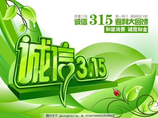 绿色诚信315广告psd素材