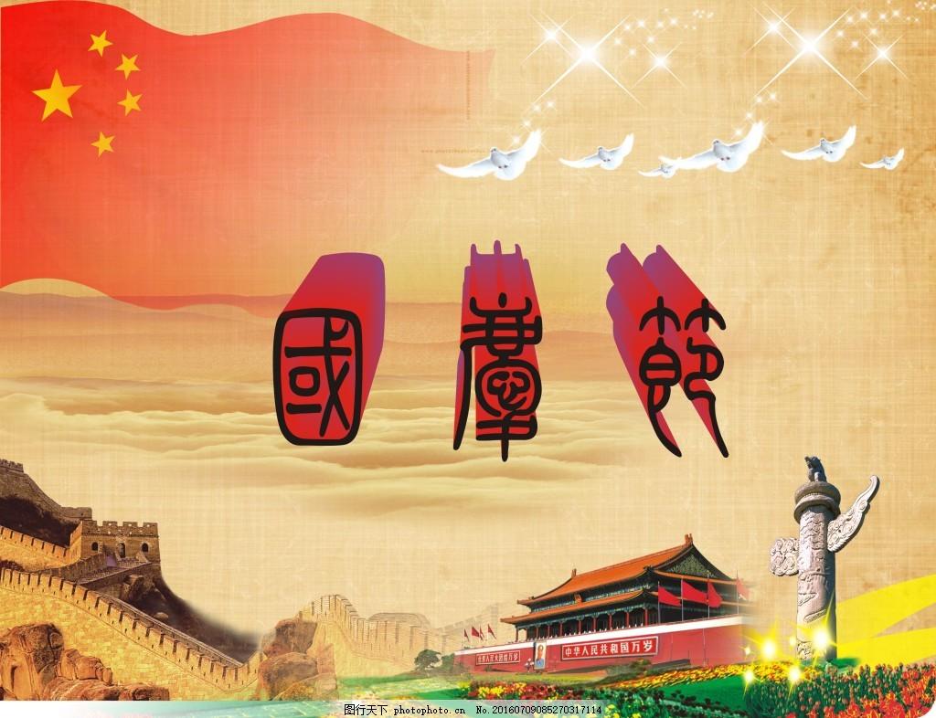 国庆节 天安门 长城 红旗 鸽子