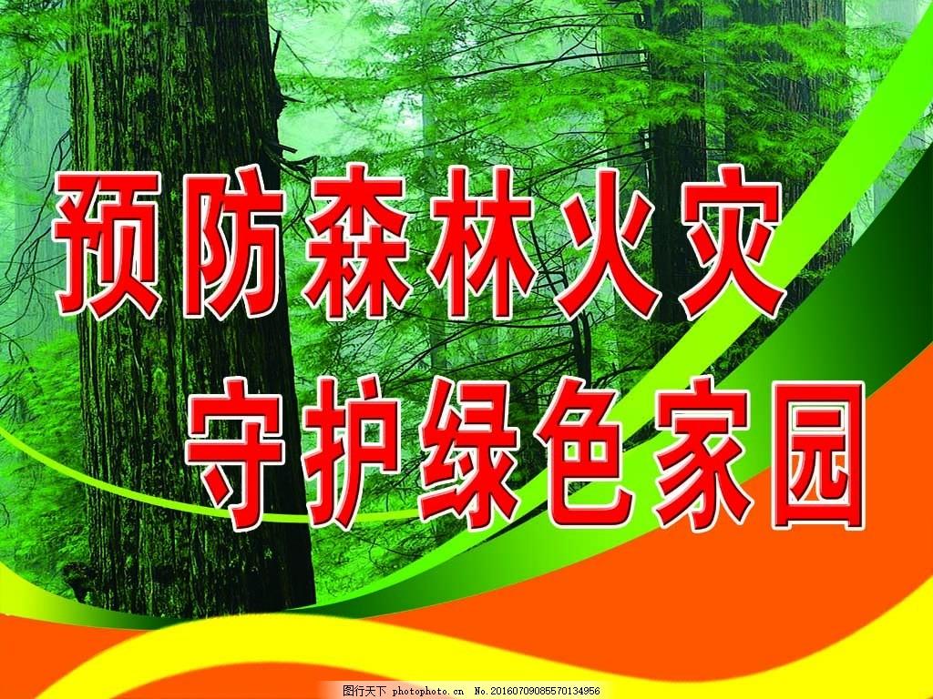 森林防火展板 预防森林火灾 守护绿色家园 彩带