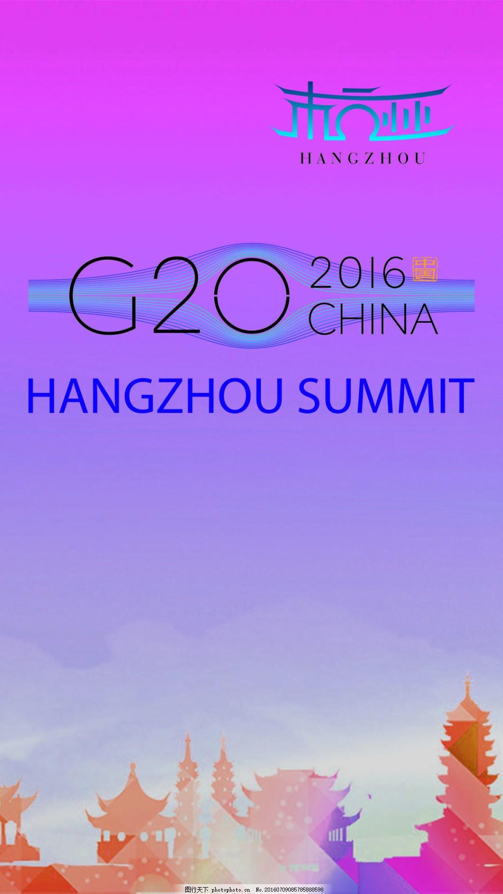 杭州g20宣传标志城市剪影海报背景设计