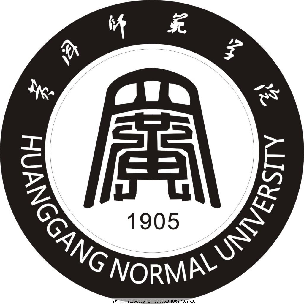 黄冈师范学院logo