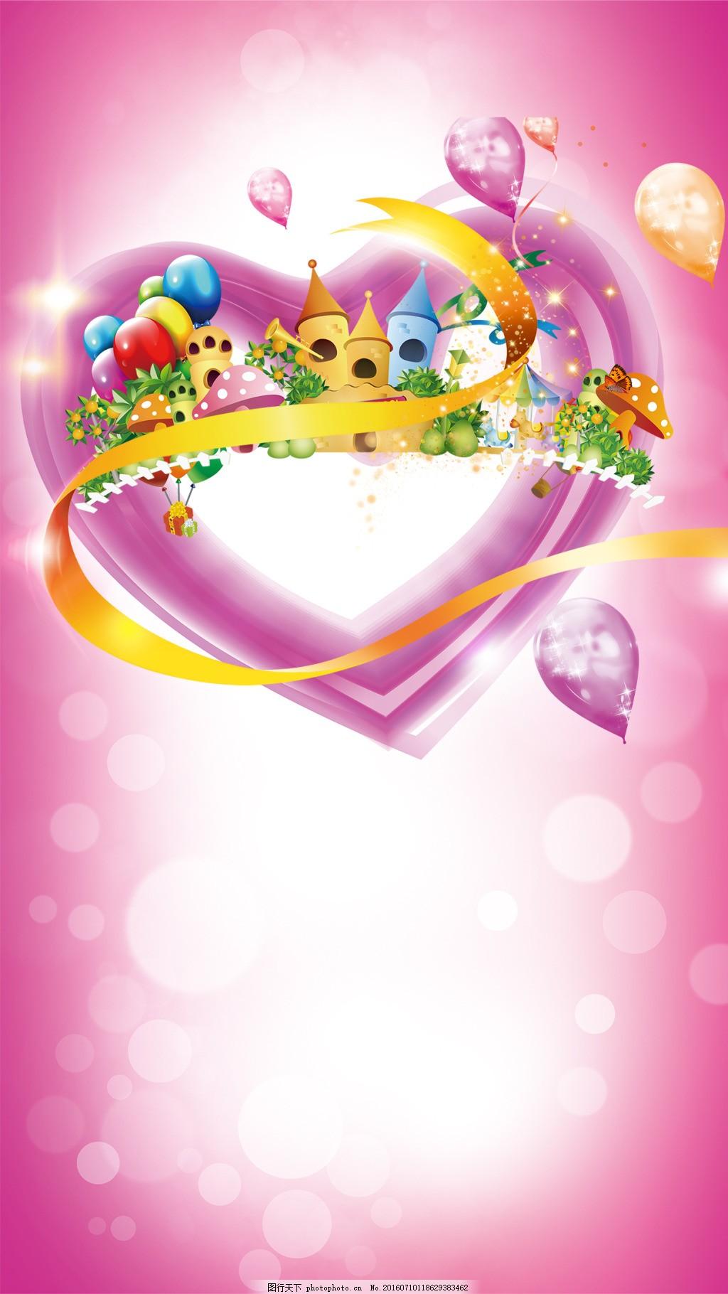 背景下载 粉色 光斑 梦幻 黄丝带 红心 儿童乐园 城堡 气球 蘑菇 童趣