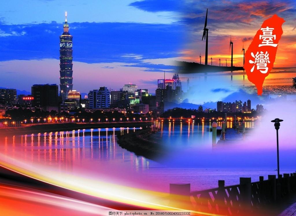 台湾风景背景图 精美背景 风光图片 精美大图