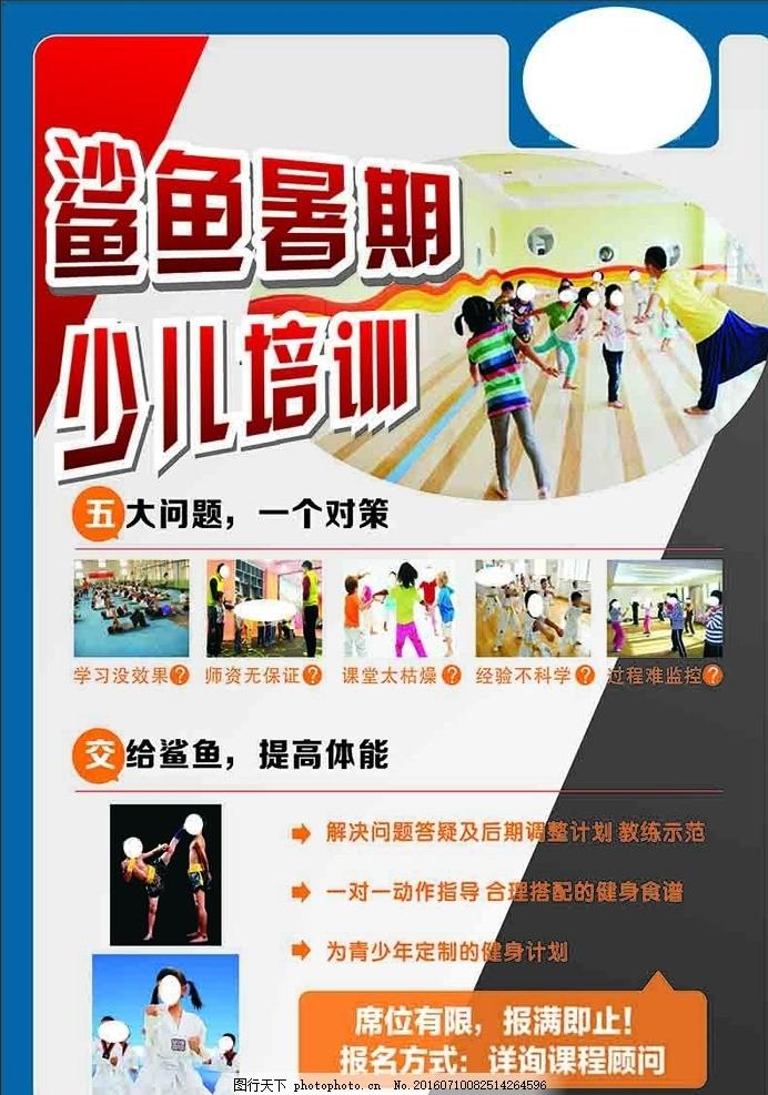 健身房海报 健身 运动 促销 海报 宣传单 设计 广告设计 广告设计 cdr
