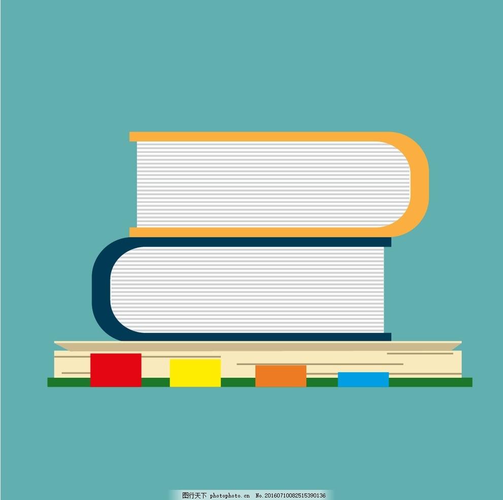 书籍矢量素材 书籍 矢量素材 书 矢量图 手绘素材 卡通素材 设计 广告