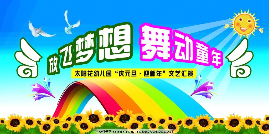 太阳花幼儿园 幼儿园 展板 梦想 活动 童年