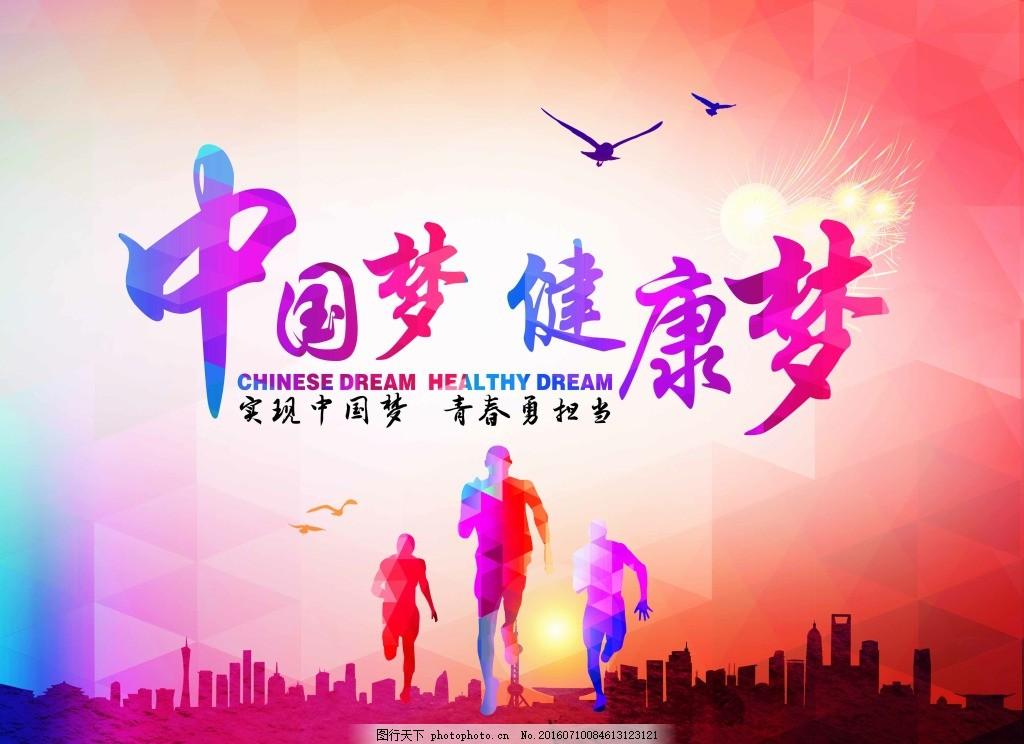 中国梦 健康梦