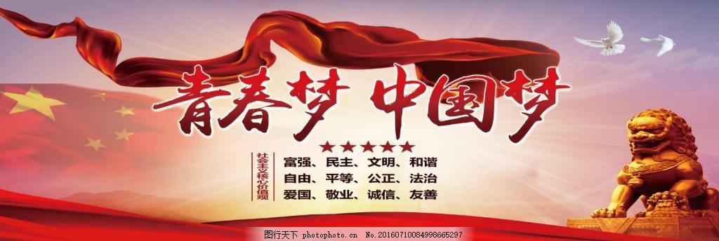 中国梦 青春梦 社会主义核心价值观展板