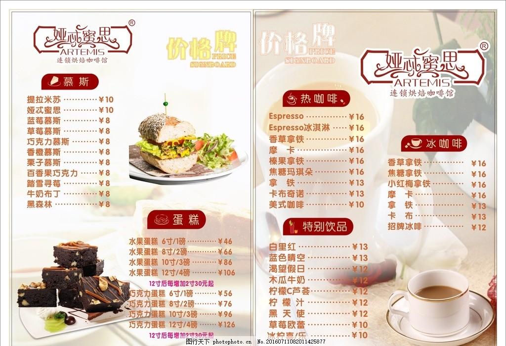 甜点单 菜单 下午茶 咖啡 休闲 蛋糕 广告设计 菜单菜谱