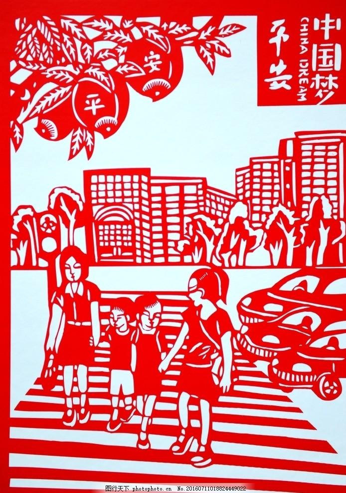 中国梦交通剪纸