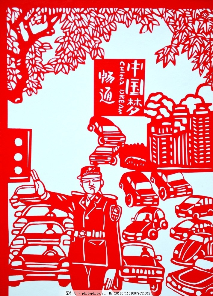 中国梦系列剪纸
