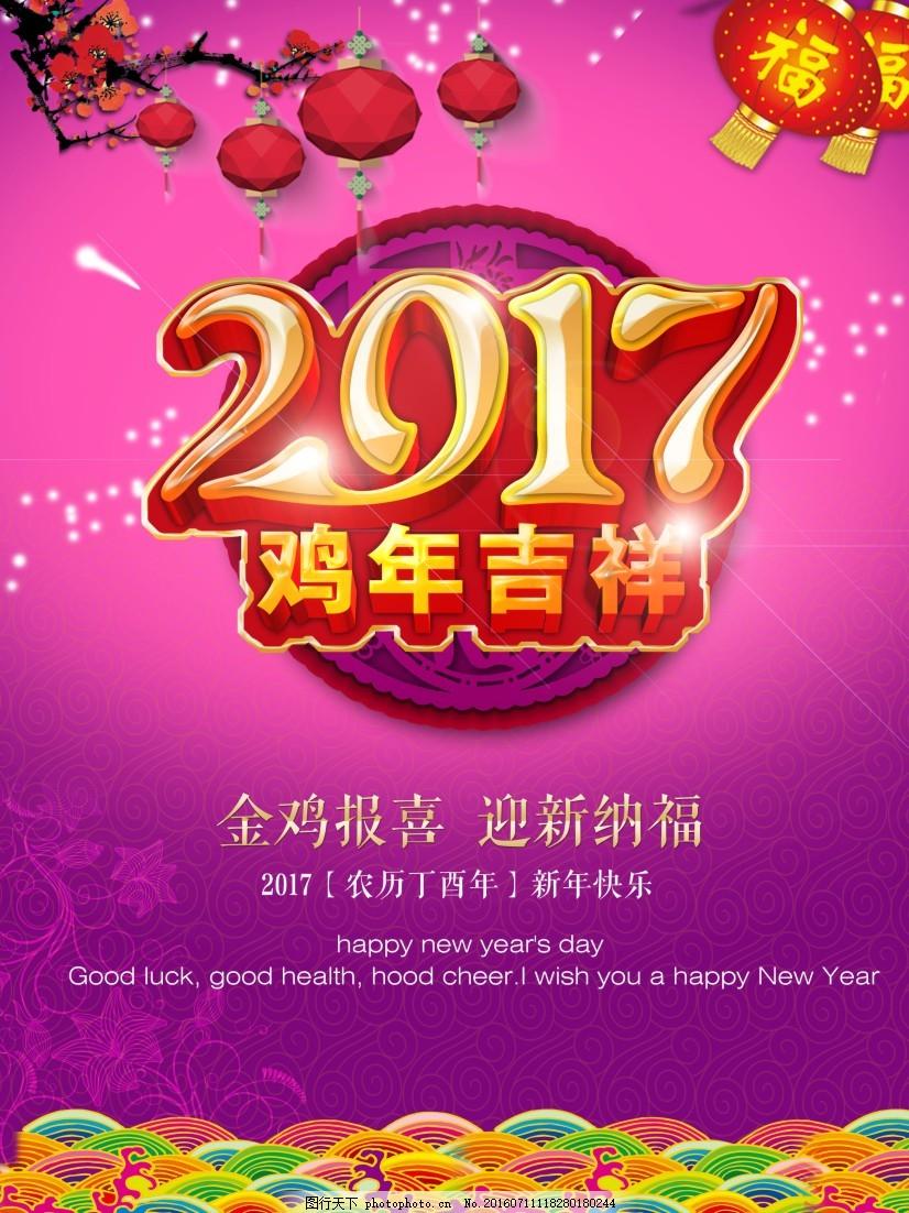 2017 字体设计 新年快乐 金鸡报喜 紫红色背景 灯笼 psd高清素材 psd
