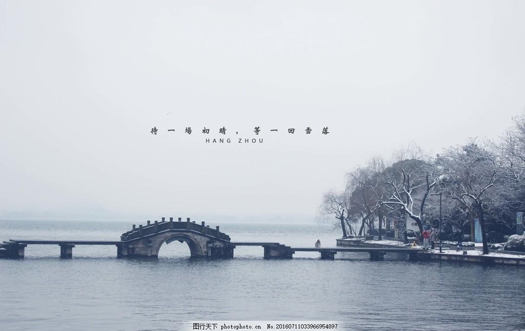 西湖 断桥残雪 杭州 雪景 冬天 摄影 旅游摄影 国内旅游 72dpi jpg