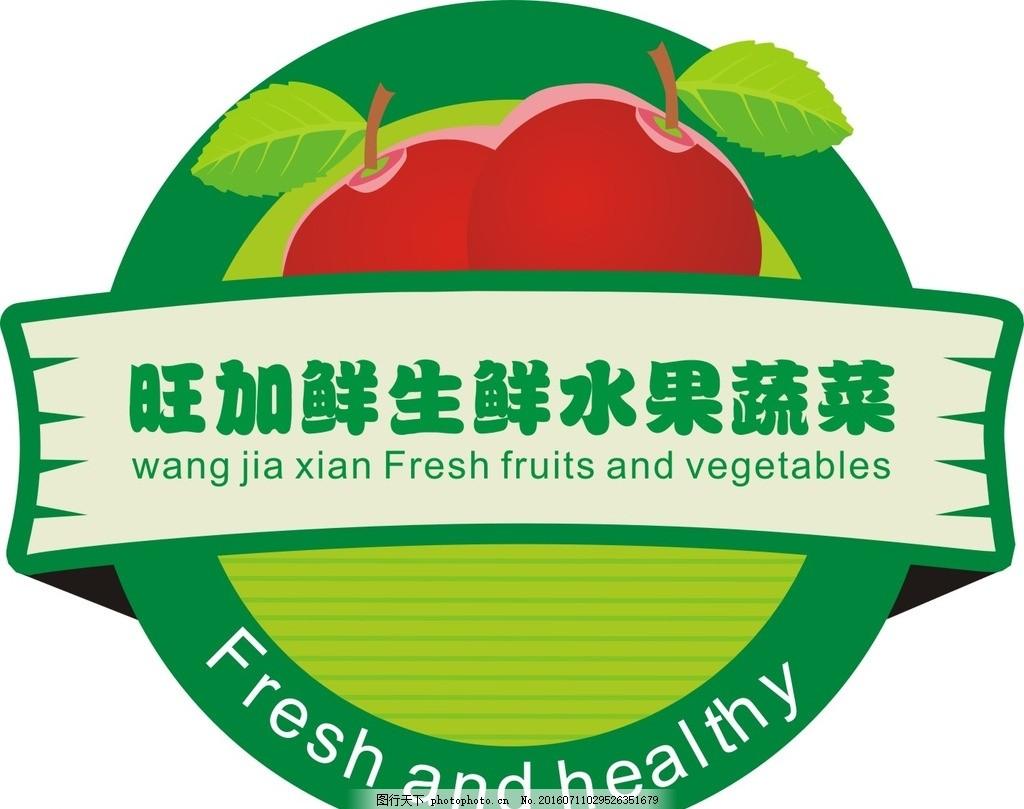 苹果logo 水果logo 生鲜水果 蔬菜矢量图 卡通苹果 卡通logo 设计
