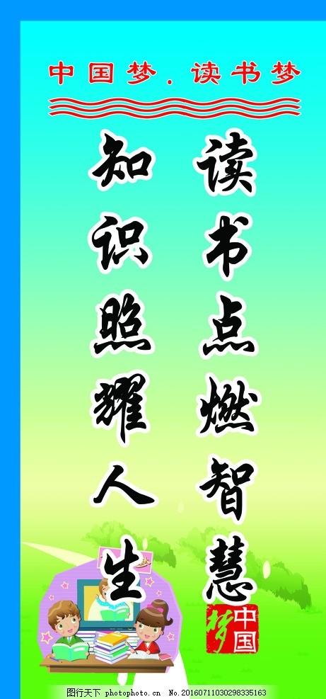 中国梦展板 读书梦 学习标语 灯箱 灯箱广告 海报 漫画