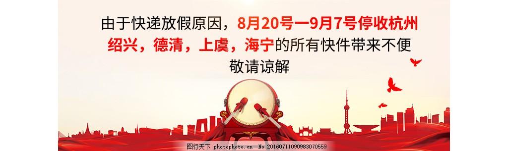 杭州快递放假通知公告 淘宝 淘宝模板下载 淘宝设计 淘宝素材 春节