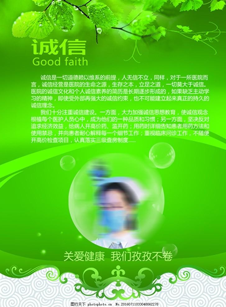 医院形象宣传 医院 形象 展板 绿色 水泡 素材 设计 psd分层素材 psd