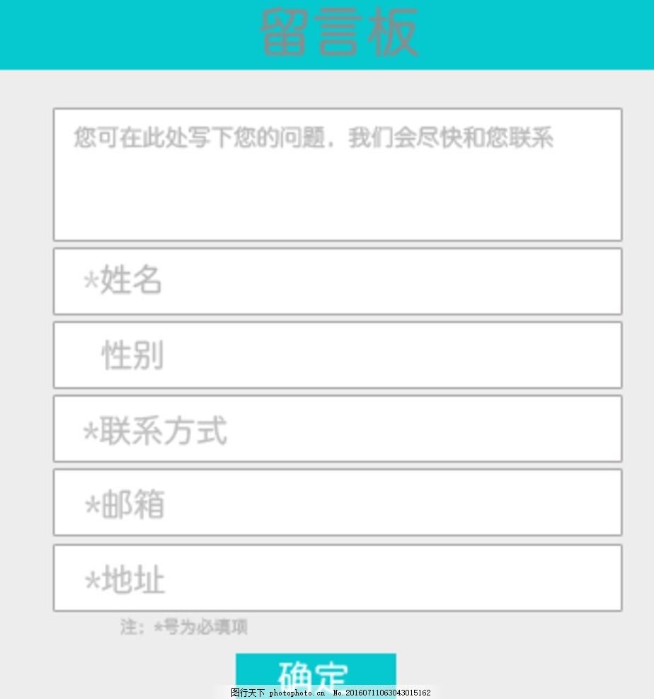 ui留言板 网页留言板 手机端 中文模板图片