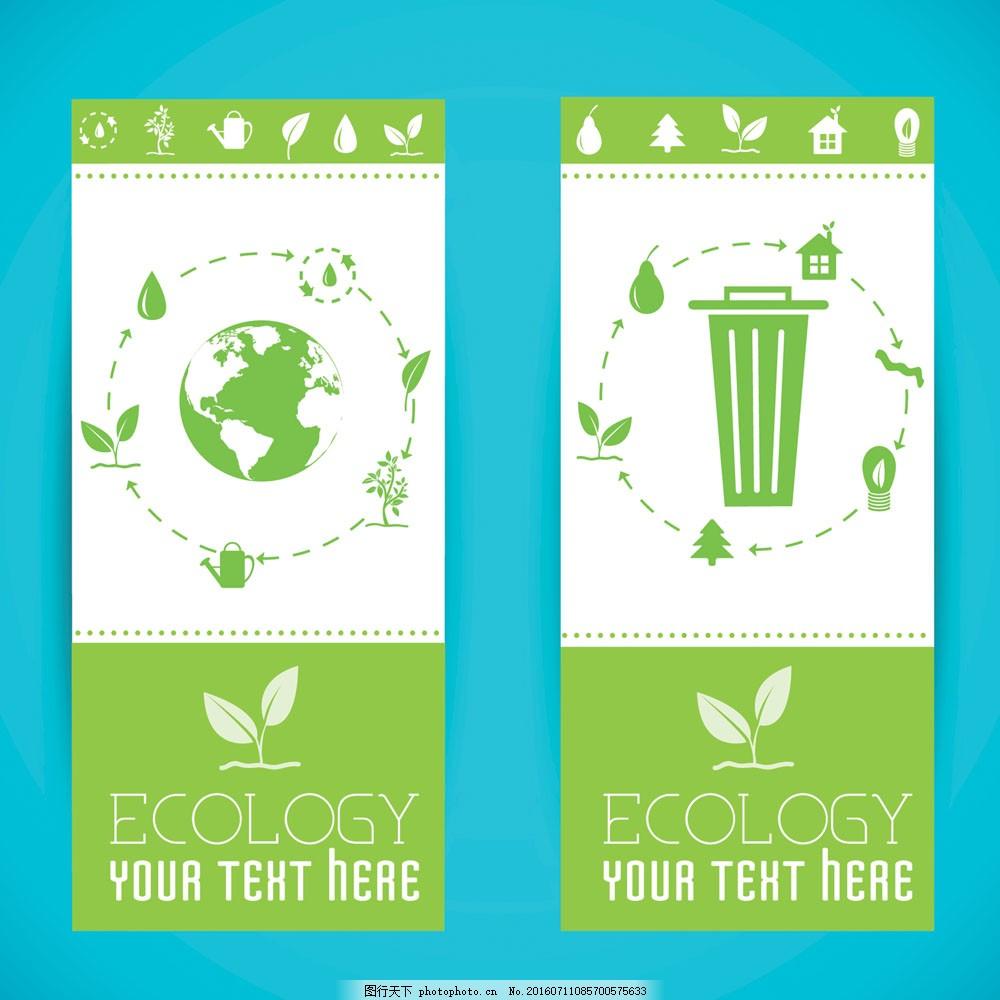 提倡环保的海报模板下载 绿色环保 创意 网页 信息 金融 树叶