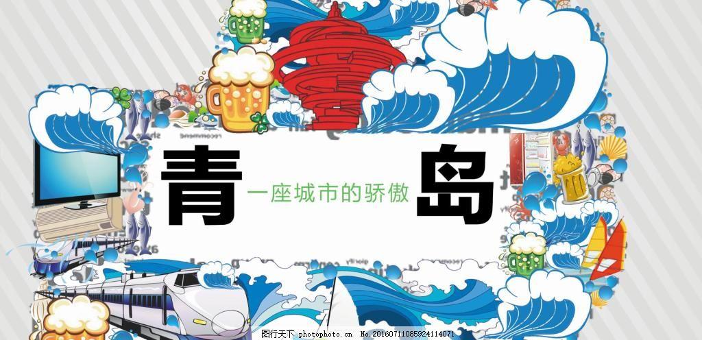 青岛印象 五月的风 五四广场 地标 建筑 白色