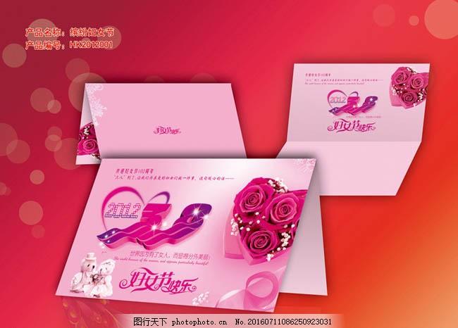 设计图库 名片卡证 邀请函贺卡  母亲节贺卡设计psd素材 母亲节贺卡