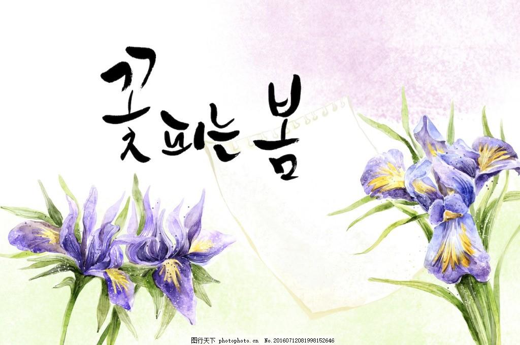 紫色韩式小清新手绘花卉高清 手绘 花 水彩 韩版