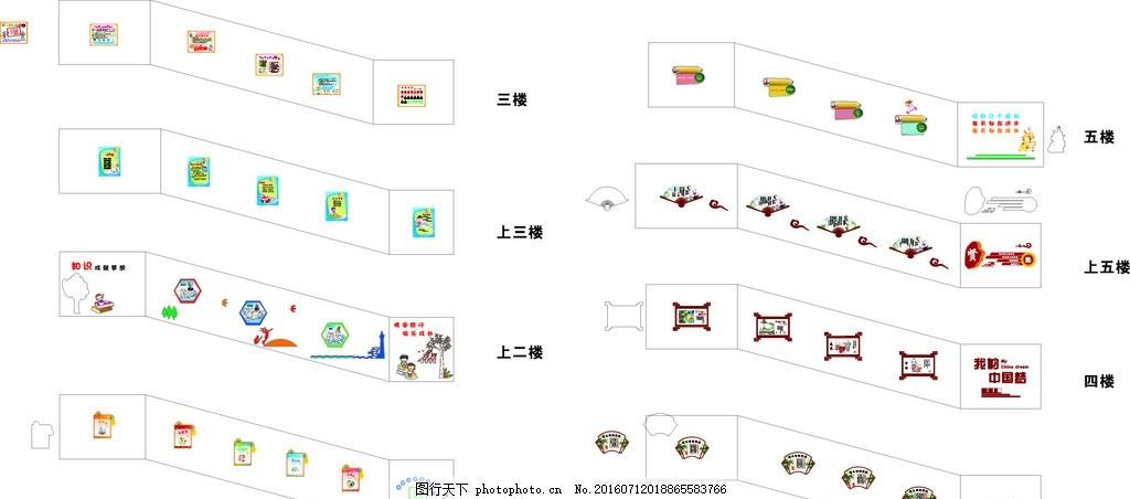 8#楼梯文化 知识 梦想 好习惯 中国梦 树新风 我的作品集 设计 文化
