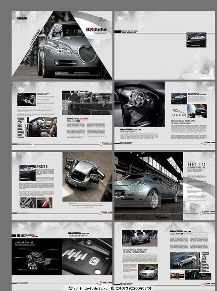 欧美汽车画册 psd分层素材 汽车画册 奔驰画册 豪华汽车 汽车宣传册