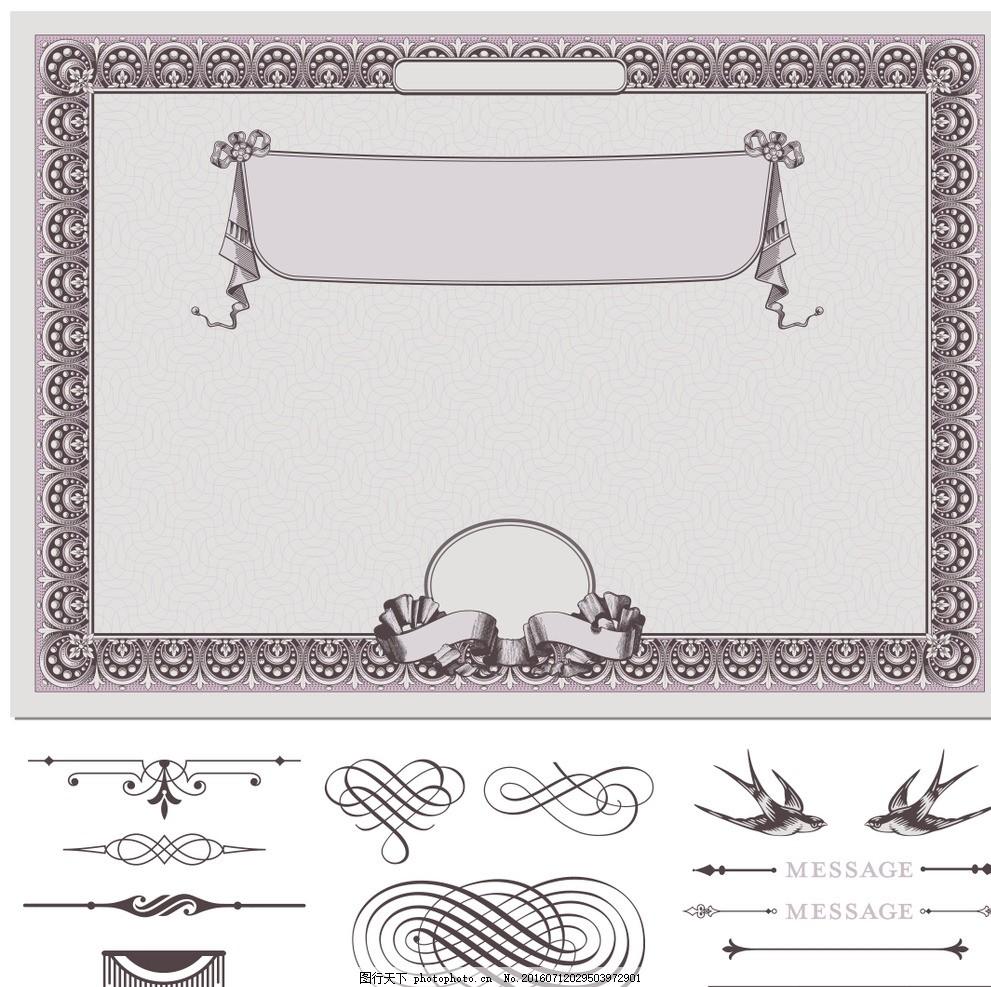 证书花纹素材 欧式 证书 奖状 边框 花纹 矢量 设计 广告设计 广告