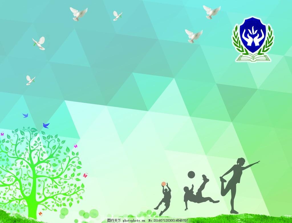 树 人 足球 白鸽 方格背景 炫彩背景 人物剪影 设计 广告设计 海报图片
