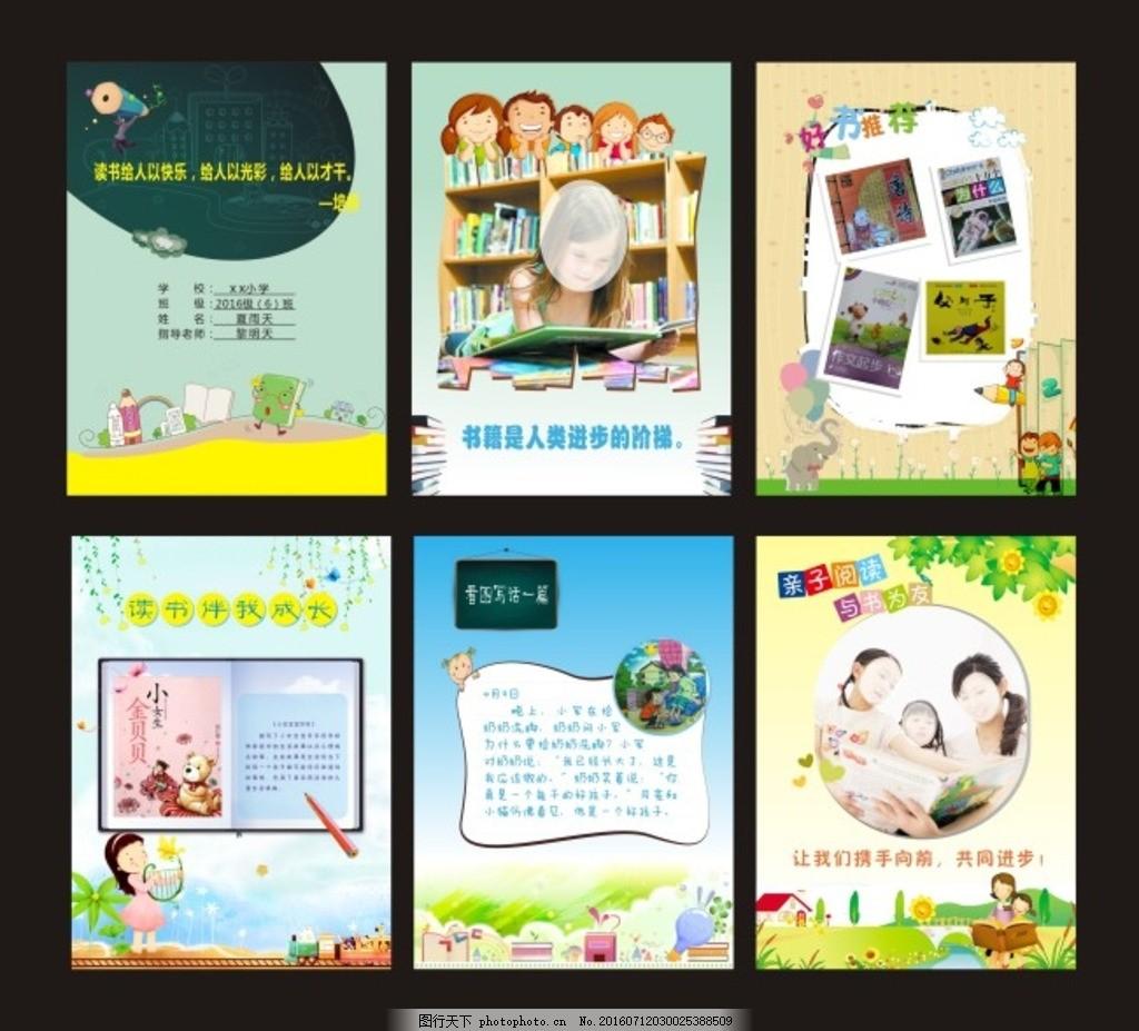 书城 书屋 图书角 图书馆 图书室 捐书活动 书店广告 书店海报 学校
